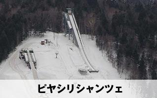 施設紹介 – 名寄ピヤシリスキー場
