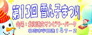 bt-yukinko13.jpg