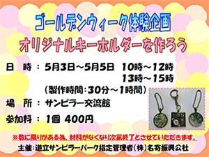 key_holder_s2.jpg